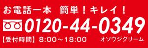 お電話一本簡単キレイ!!076-221-9822