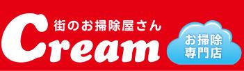 お掃除クリーム|石川県金沢市でハウスクリーニングなら街のお掃除屋さんCreamへ